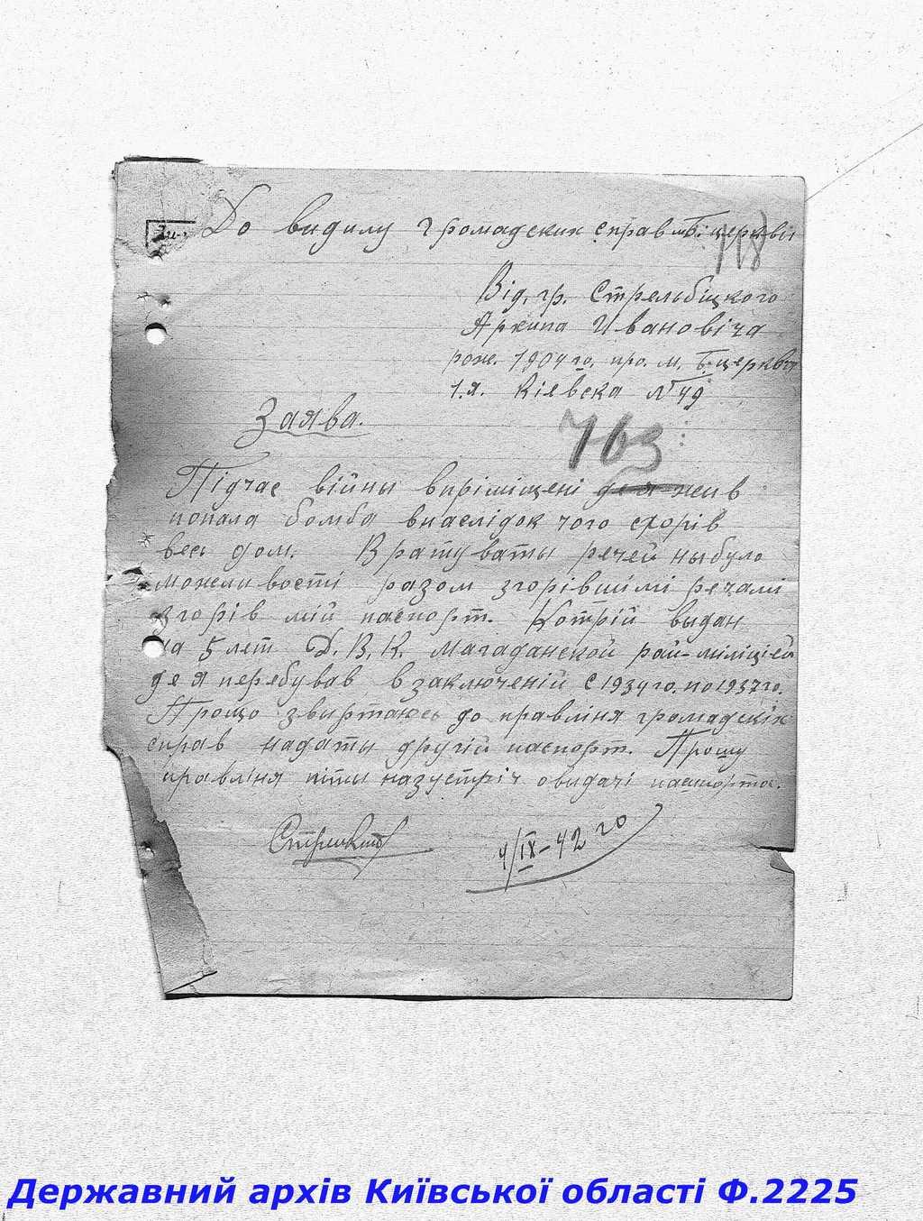 http://opisi.dako.gov.ua/web/scans/Fond_R-2225/opys_4/R2225_4_29/138.jpg
